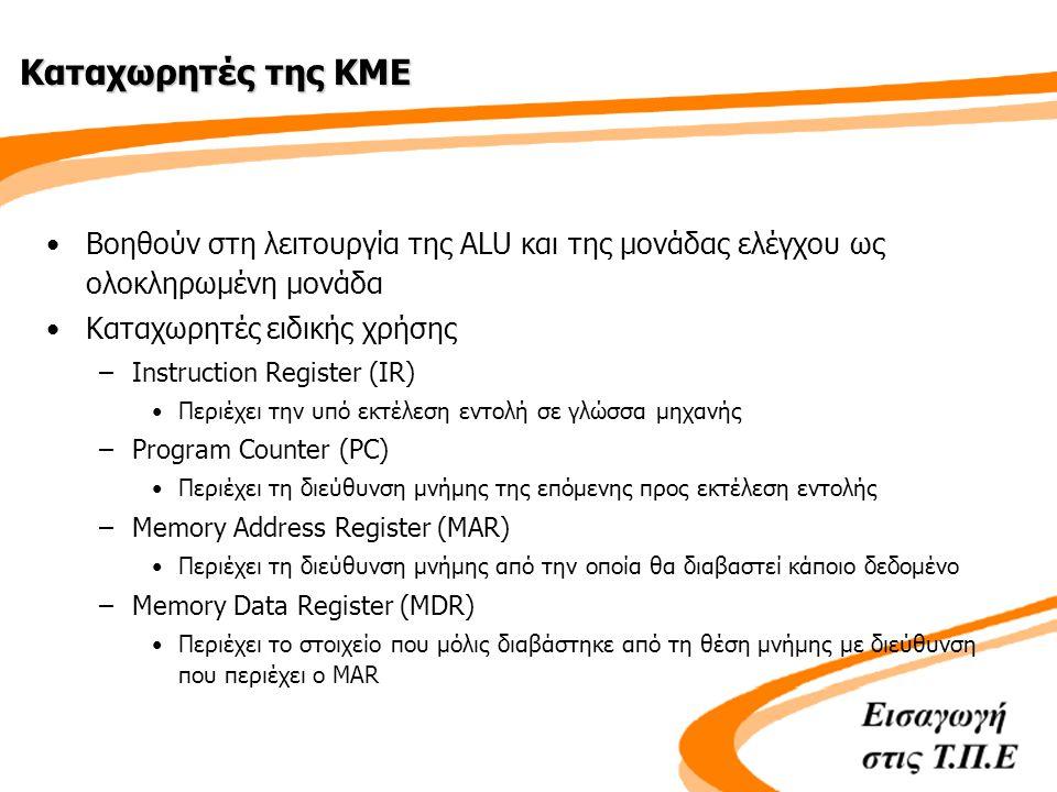 Καταχωρητές της ΚΜΕ Βοηθούν στη λειτουργία της ALU και της μονάδας ελέγχου ως ολοκληρωμένη μονάδα. Καταχωρητές ειδικής χρήσης.