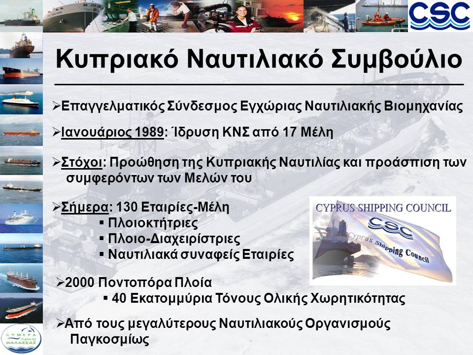 Κυπριακό Ναυτιλιακό Συμβούλιο