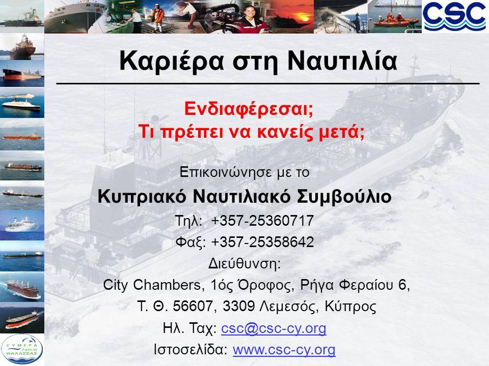 Τι πρέπει να κανείς μετά; Κυπριακό Ναυτιλιακό Συμβούλιο