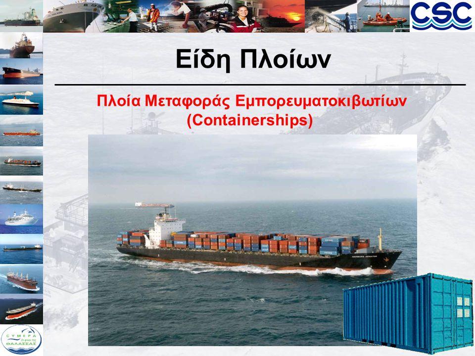 Πλοία Μεταφοράς Εμπορευματοκιβωτίων