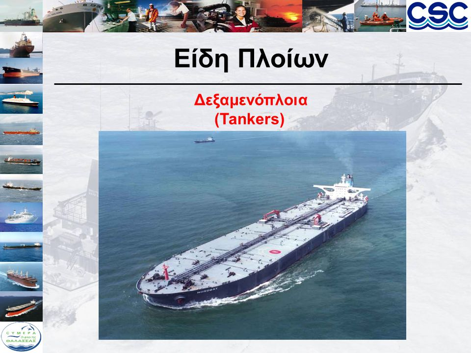 Είδη Πλοίων Δεξαμενόπλοια (Tankers)