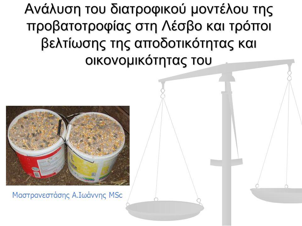 Ανάλυση του διατροφικού μοντέλου της προβατοτροφίας στη Λέσβο και τρόποι βελτίωσης της αποδοτικότητας και οικονομικότητας του
