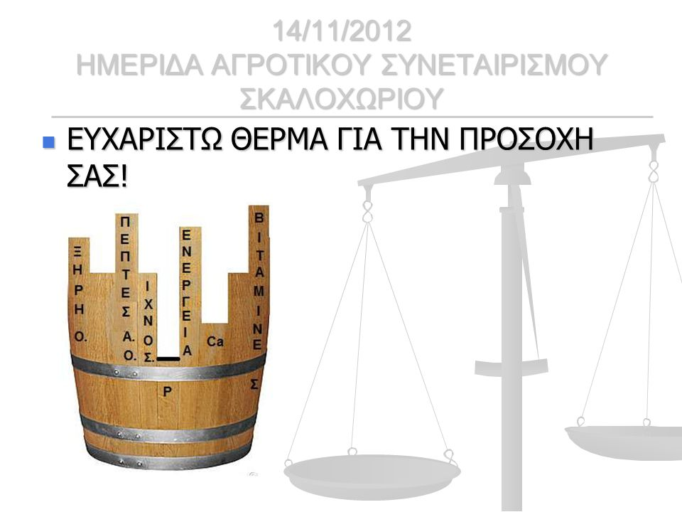 14/11/2012 ΗΜΕΡΙΔΑ ΑΓΡΟΤΙΚΟΥ ΣΥΝΕΤΑΙΡΙΣΜΟΥ ΣΚΑΛΟΧΩΡΙΟΥ