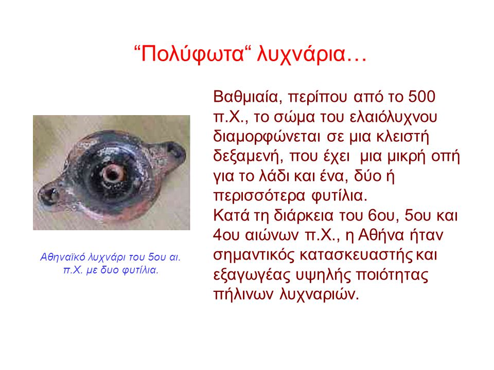 Αθηναϊκό λυχνάρι του 5ου αι. π.Χ. με δυο φυτίλια.
