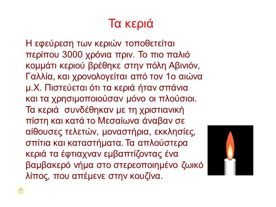 Τα κεριά