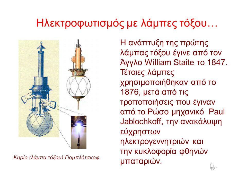Ηλεκτροφωτισμός με λάμπες τόξου…