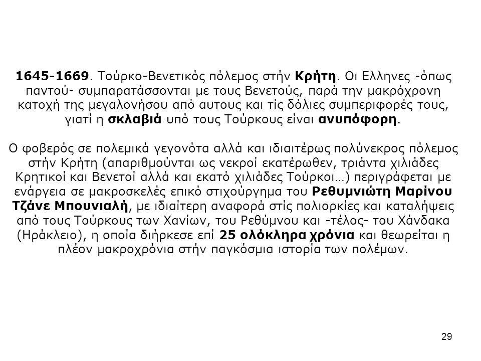 1645-1669. Τούρκο-Βενετικός πόλεμος στήν Κρήτη
