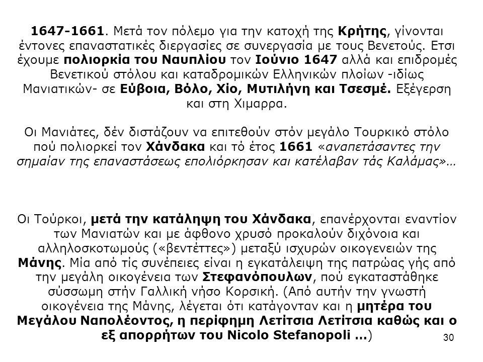 1647-1661.