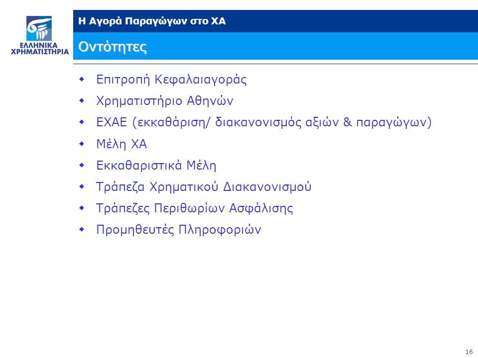 Οντότητες Επιτροπή Κεφαλαιαγοράς Χρηματιστήριο Αθηνών