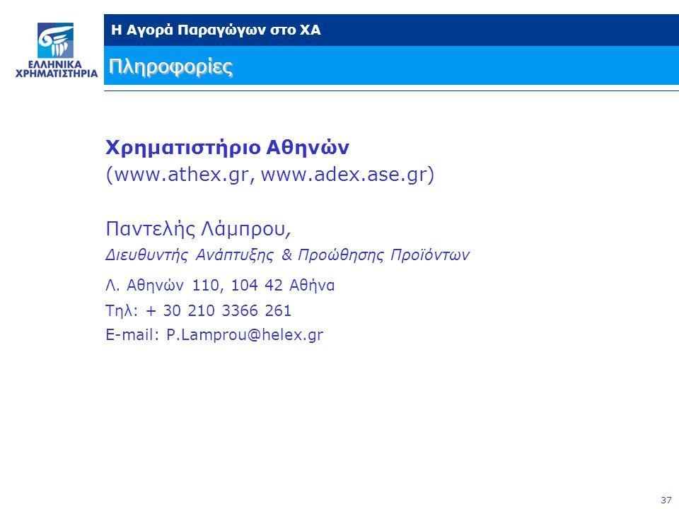 (www.athex.gr, www.adex.ase.gr) Παντελής Λάμπρου,