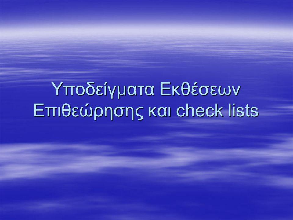 Υποδείγματα Εκθέσεων Επιθεώρησης και check lists