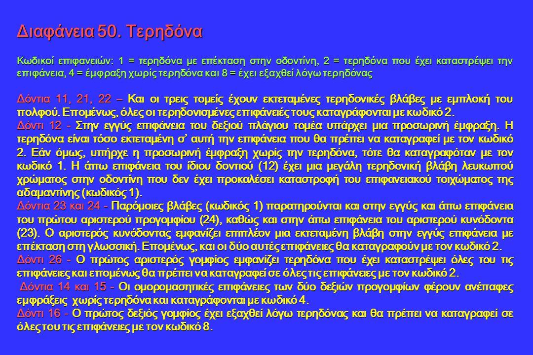 Διαφάνεια 50. Τερηδόνα