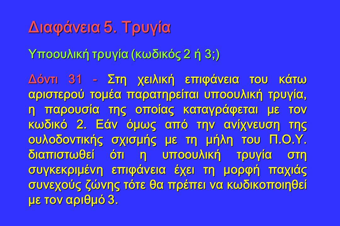 Διαφάνεια 5. Τρυγία Υποουλική τρυγία (κωδικός 2 ή 3;)