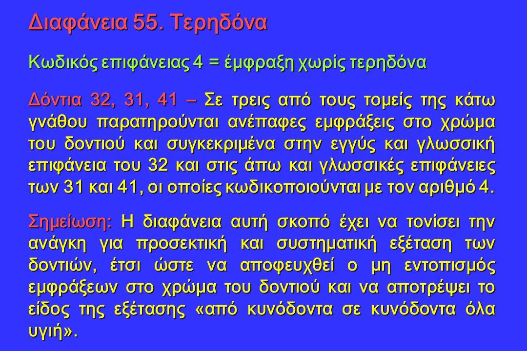Διαφάνεια 55. Τερηδόνα Κωδικός επιφάνειας 4 = έμφραξη χωρίς τερηδόνα