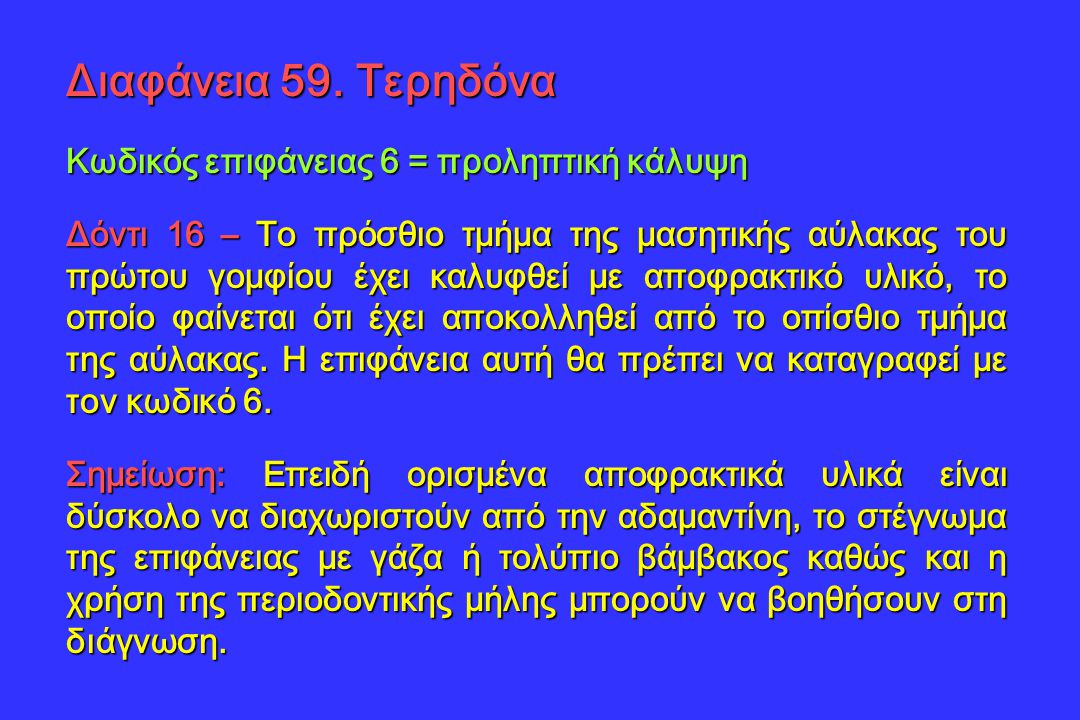 Διαφάνεια 59. Τερηδόνα Κωδικός επιφάνειας 6 = προληπτική κάλυψη