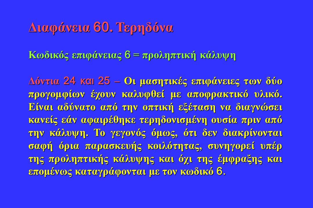 Διαφάνεια 60. Τερηδόνα Κωδικός επιφάνειας 6 = προληπτική κάλυψη