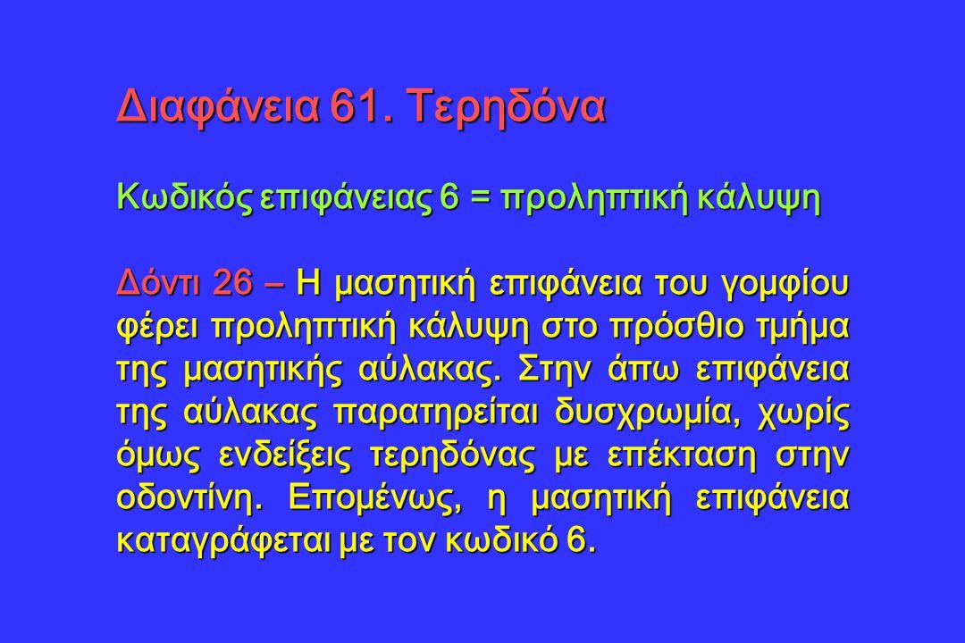 Διαφάνεια 61. Τερηδόνα Κωδικός επιφάνειας 6 = προληπτική κάλυψη