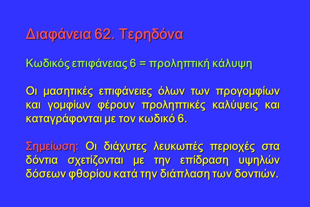 Διαφάνεια 62. Τερηδόνα Κωδικός επιφάνειας 6 = προληπτική κάλυψη
