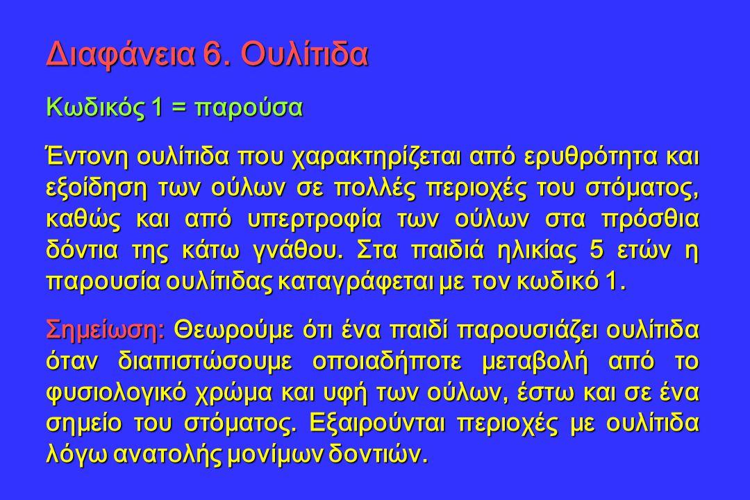 Διαφάνεια 6. Ουλίτιδα Κωδικός 1 = παρούσα