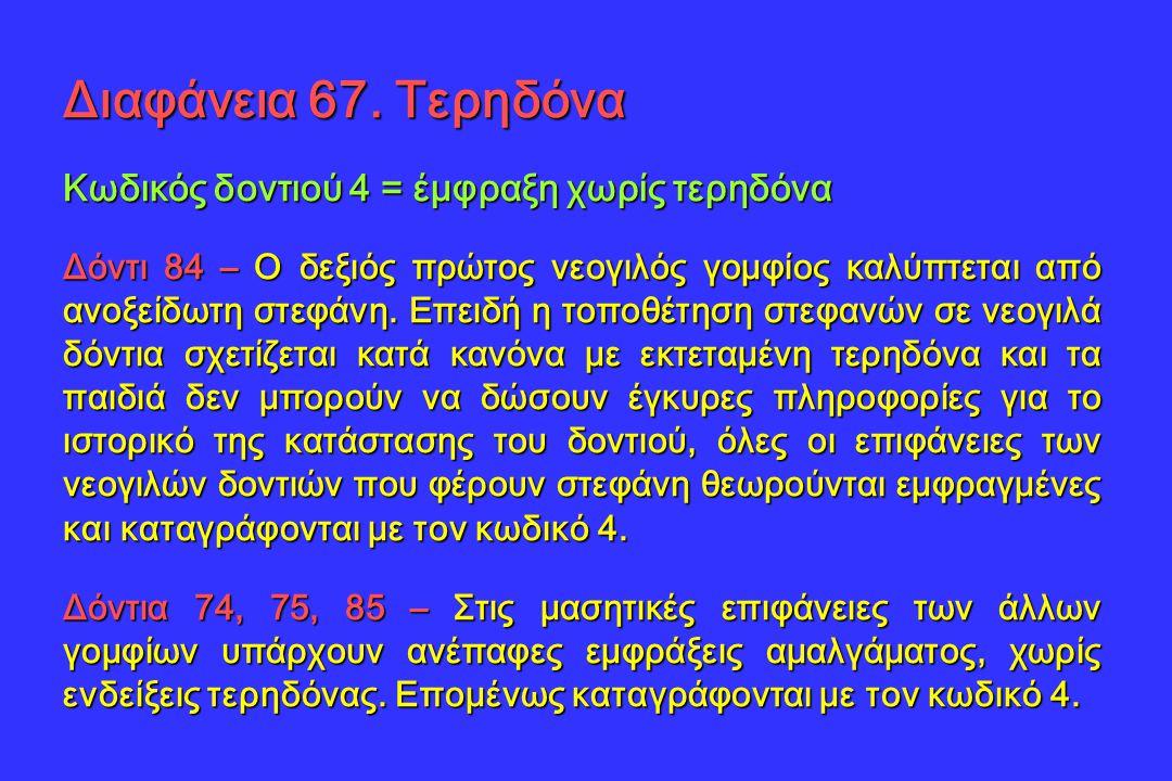 Διαφάνεια 67. Τερηδόνα Κωδικός δοντιού 4 = έμφραξη χωρίς τερηδόνα
