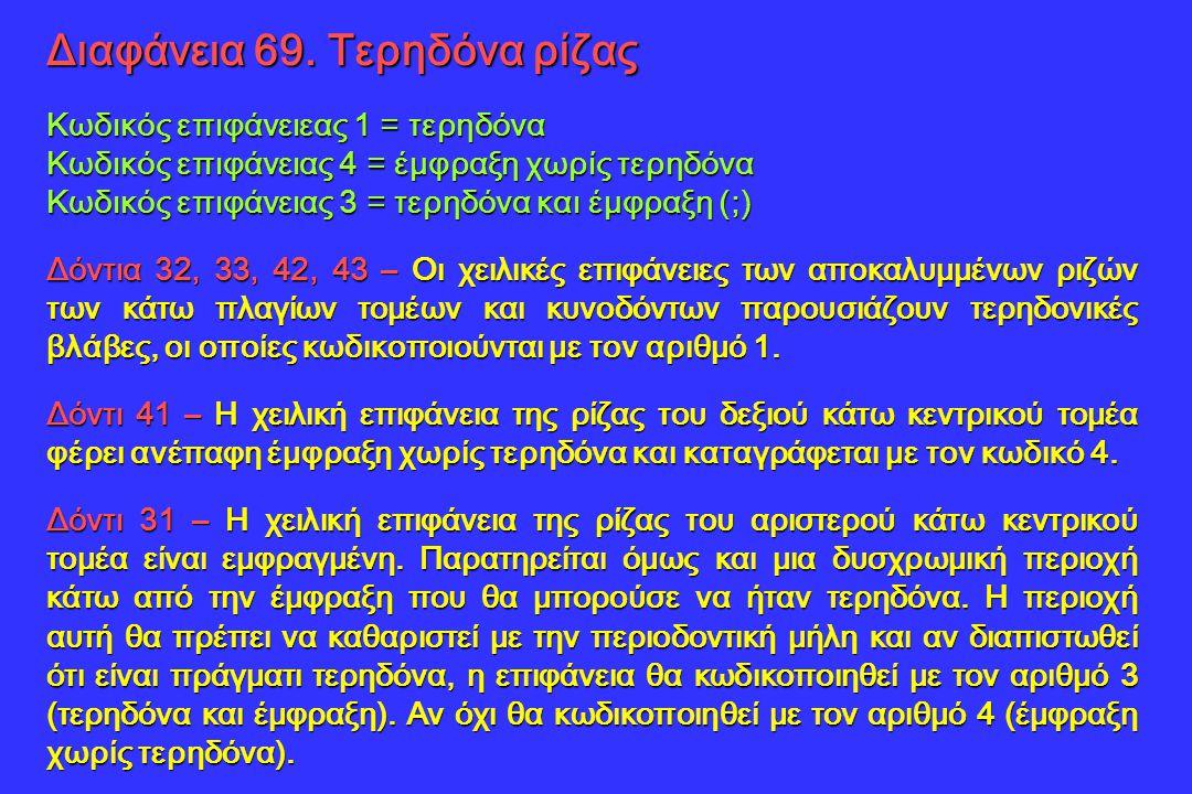 Διαφάνεια 69. Τερηδόνα ρίζας