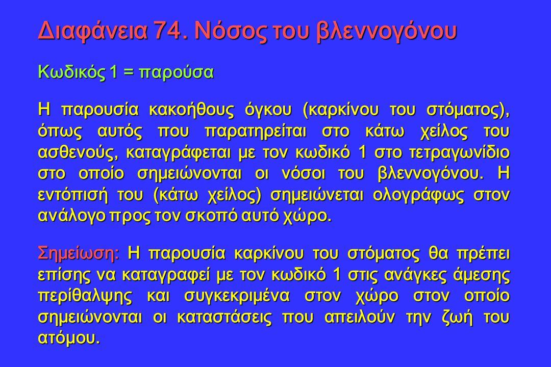 Διαφάνεια 74. Νόσος του βλεννογόνου