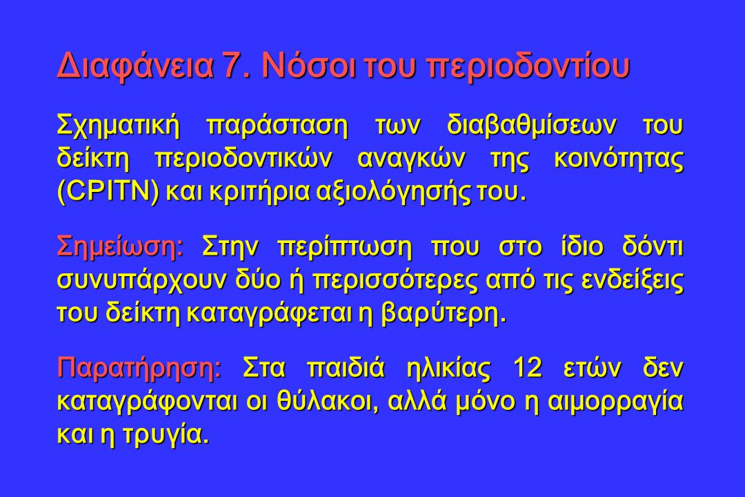 Διαφάνεια 7. Νόσοι του περιοδοντίου