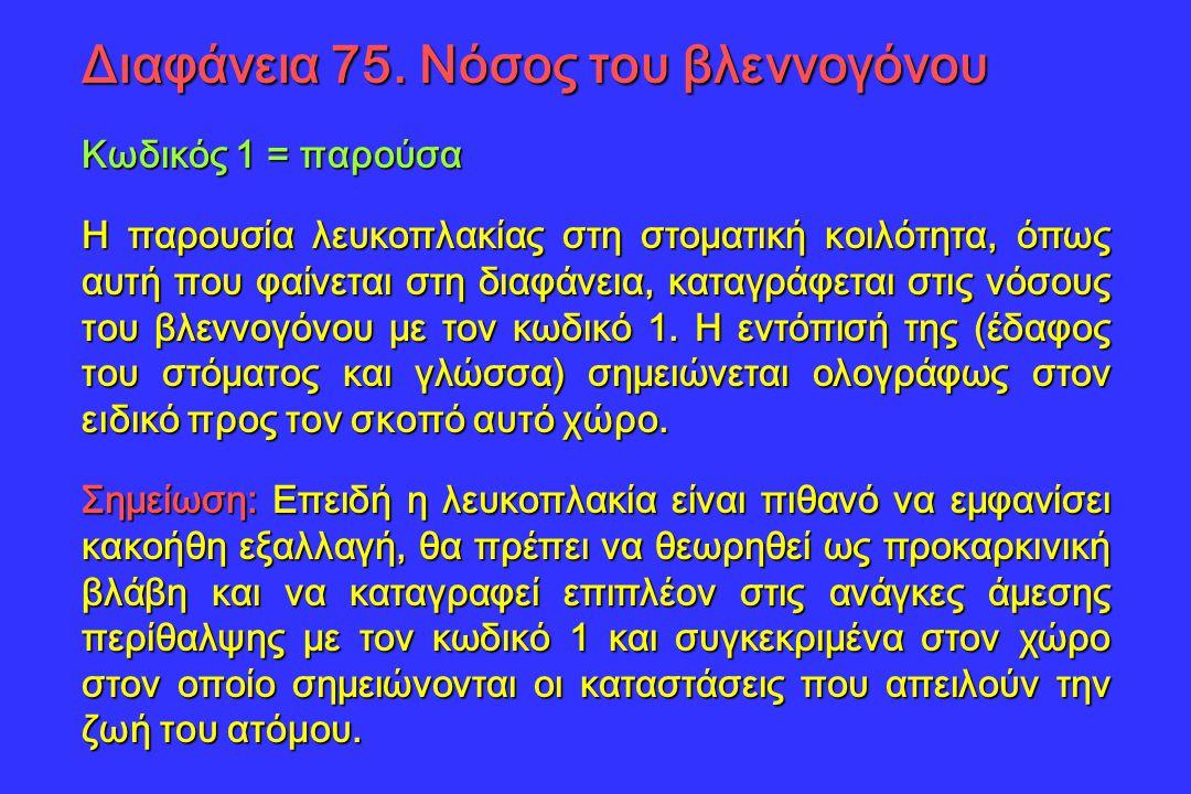 Διαφάνεια 75. Νόσος του βλεννογόνου