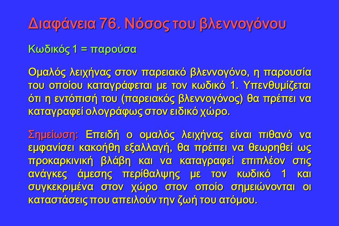 Διαφάνεια 76. Νόσος του βλεννογόνου