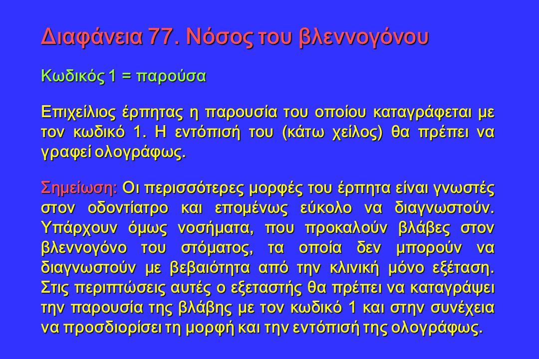 Διαφάνεια 77. Νόσος του βλεννογόνου