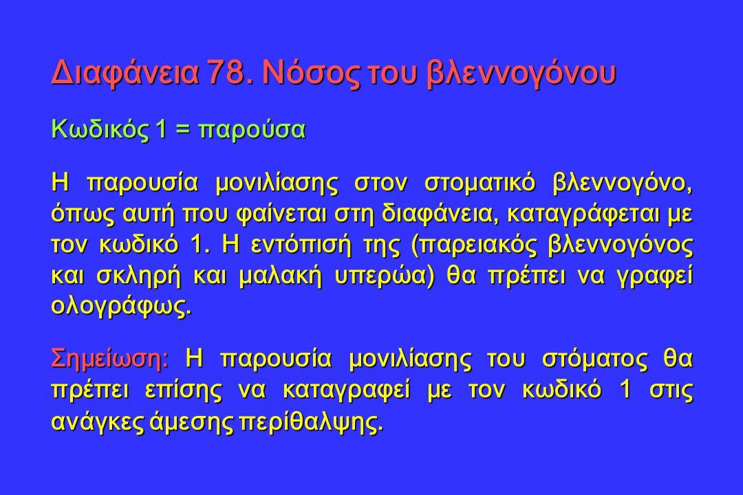 Διαφάνεια 78. Νόσος του βλεννογόνου