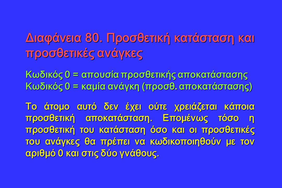 Διαφάνεια 80. Προσθετική κατάσταση και προσθετικές ανάγκες