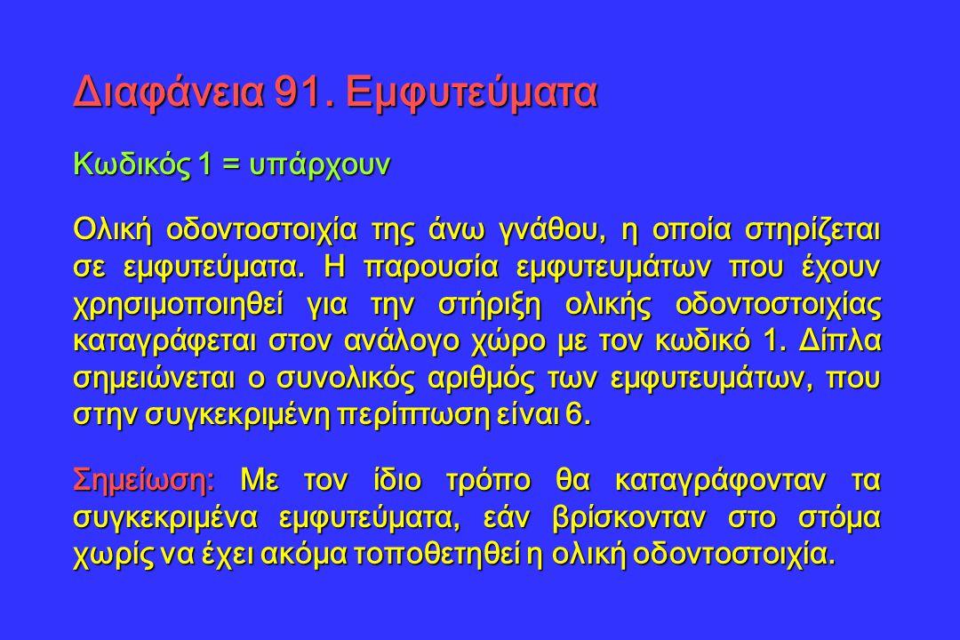 Διαφάνεια 91. Εμφυτεύματα