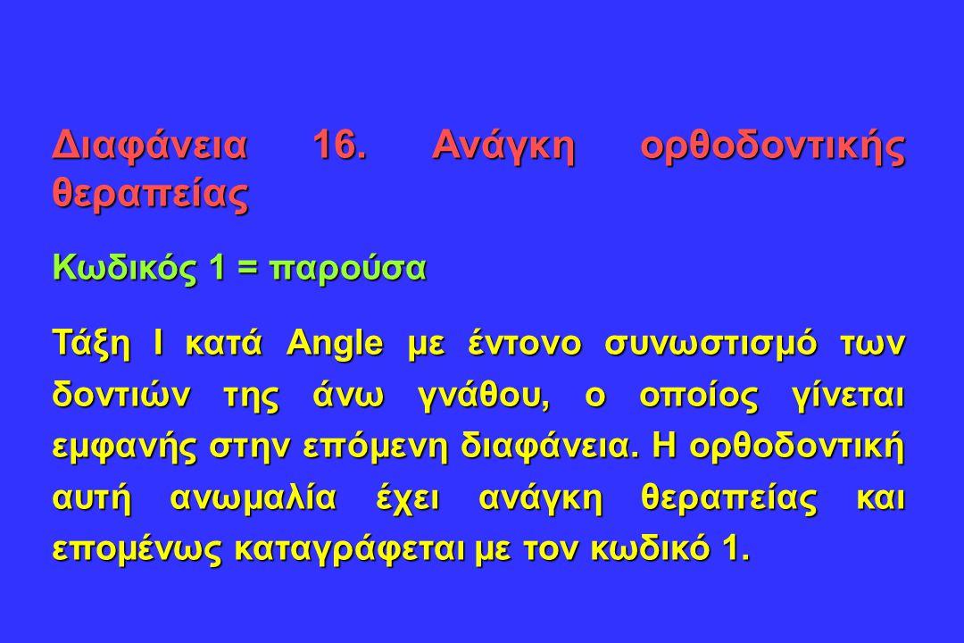 Διαφάνεια 16. Ανάγκη ορθοδοντικής θεραπείας