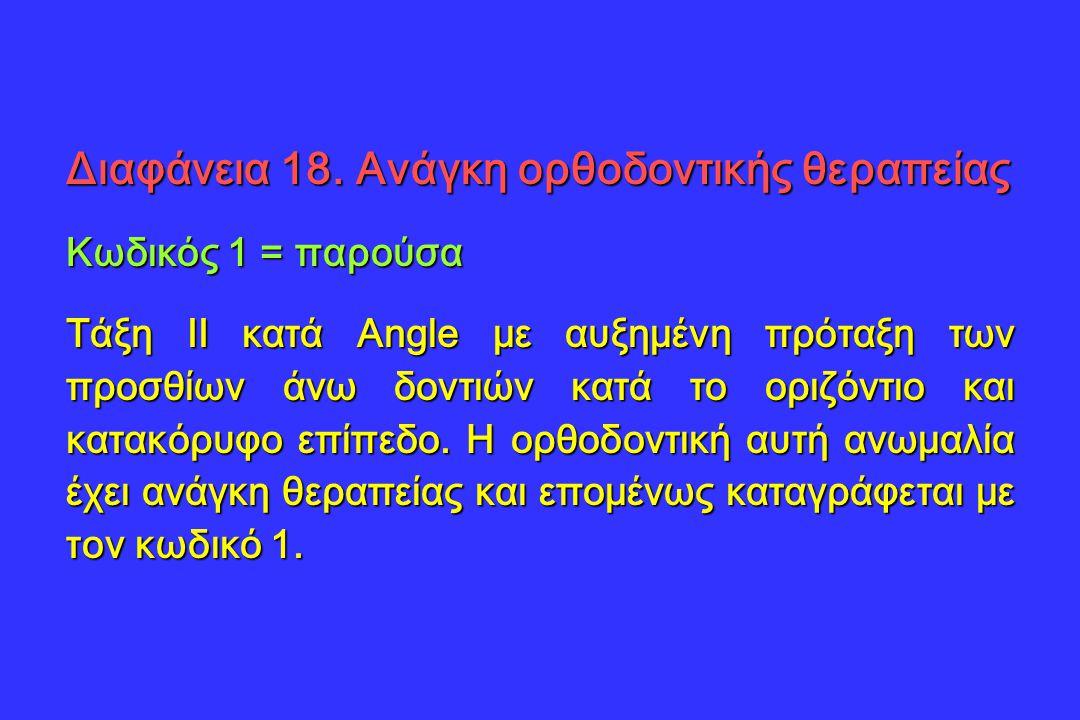 Διαφάνεια 18. Ανάγκη ορθοδοντικής θεραπείας
