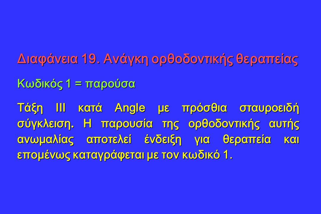 Διαφάνεια 19. Ανάγκη ορθοδοντικής θεραπείας