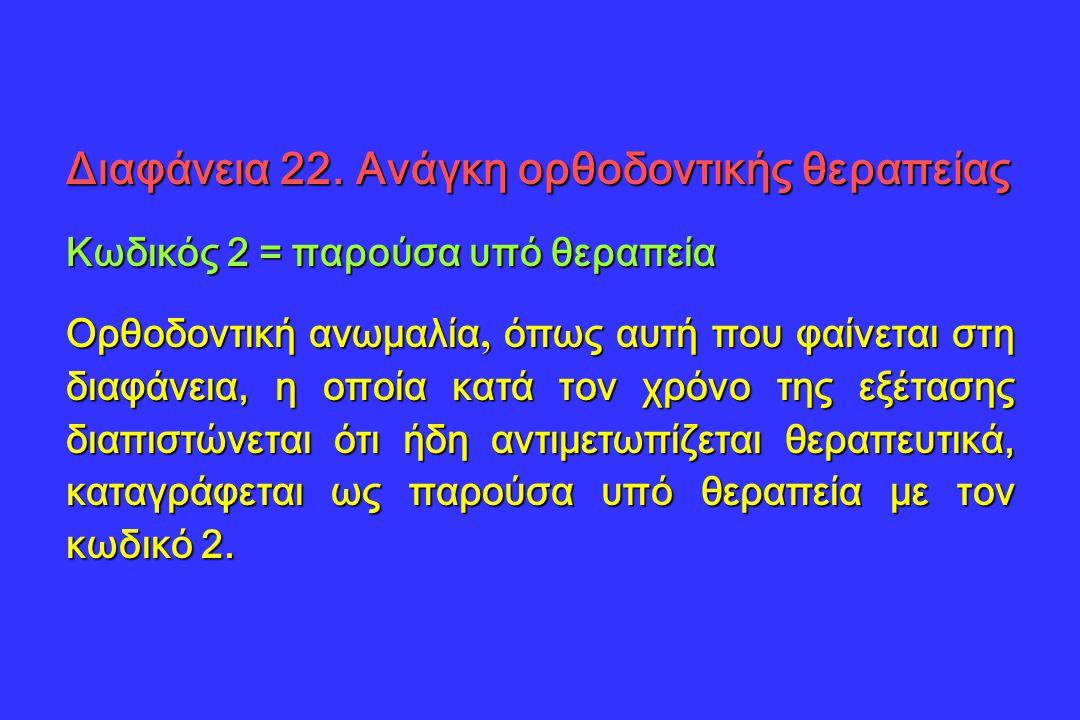 Διαφάνεια 22. Ανάγκη ορθοδοντικής θεραπείας