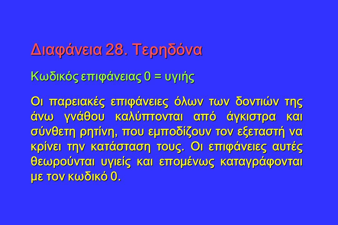 Διαφάνεια 28. Τερηδόνα Κωδικός επιφάνειας 0 = υγιής