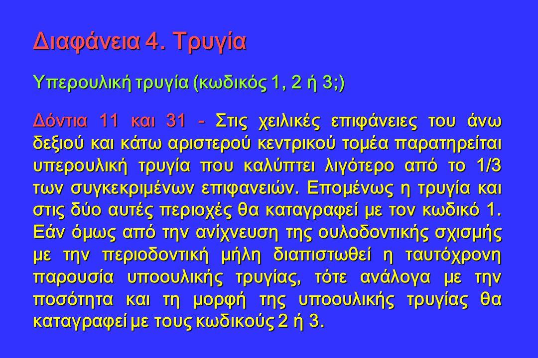 Διαφάνεια 4. Τρυγία Υπερουλική τρυγία (κωδικός 1, 2 ή 3;)
