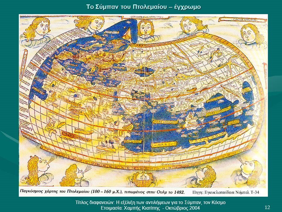 Το Σύμπαν του Πτολεμαίου – έγχρωμο