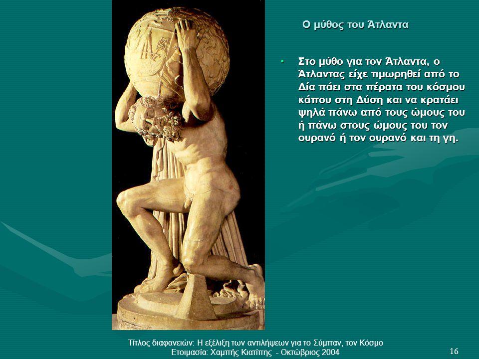 Ο μύθος του Άτλαντα