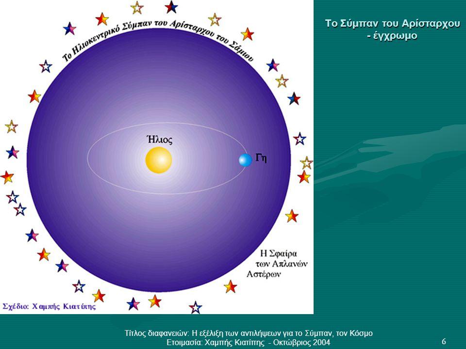 Το Σύμπαν του Αρίσταρχου - έγχρωμο