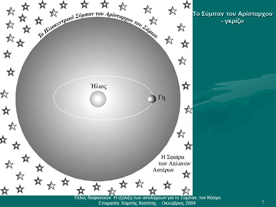 Το Σύμπαν του Αρίσταρχου - γκρίζο