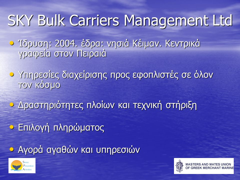 SKY Bulk Carriers Management Ltd