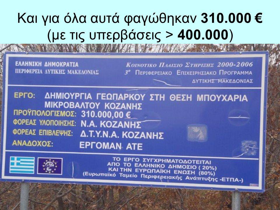 Και για όλα αυτά φαγώθηκαν 310.000 € (με τις υπερβάσεις > 400.000)