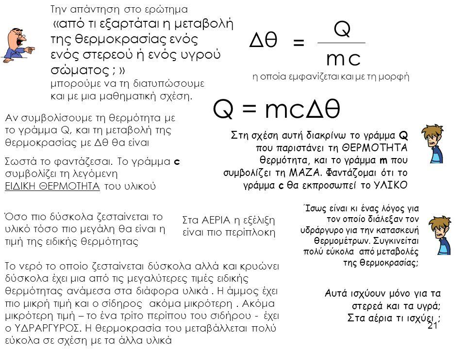 Q = mcΔθ Q Δθ = m c ενός στερεού ή ενός υγρού σώματος ; »