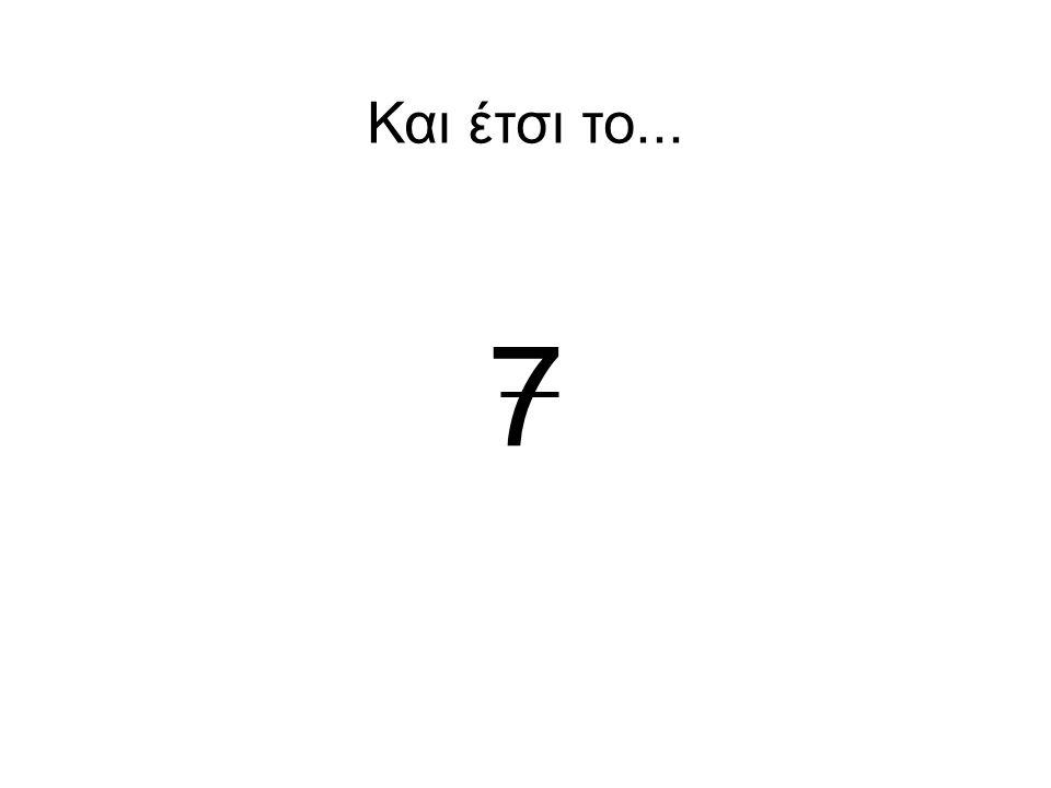 Και έτσι το... 7