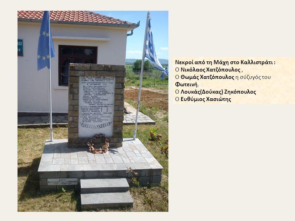 Νεκροί από τη Μάχη στο Καλλιστράτι : Ο Νικόλαος Χατζόπουλος ,