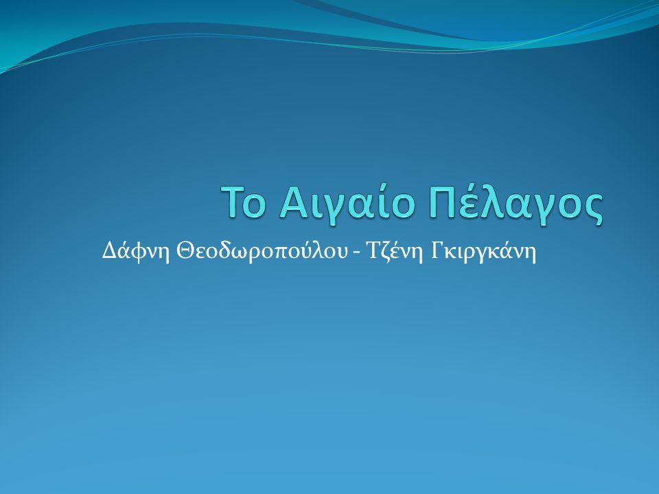 Δάφνη Θεοδωροπούλου - Τζένη Γκιργκάνη