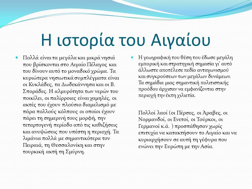 Η ιστορία του Αιγαίου